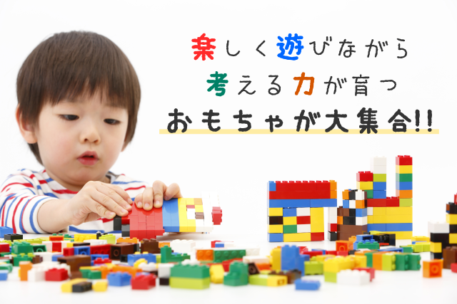 知育玩具のご紹介