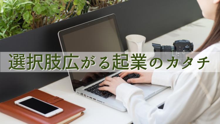 選択肢広がる起業|Go!Go!ワンク(ゴーゴーワンク)