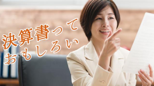 決算書って面白い!|西日本シティ銀行