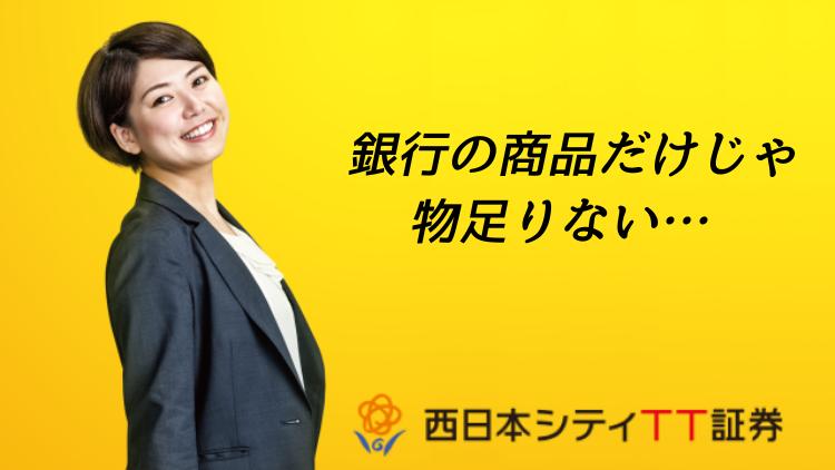 西日本シティTT証券