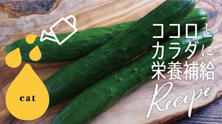 ココロとカラダに栄養補給レシピ_西日本シティ銀行