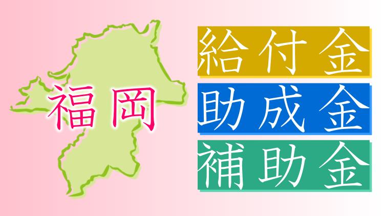 福岡のコロナウイルスに関する助成金・補助金・給付金について調べた