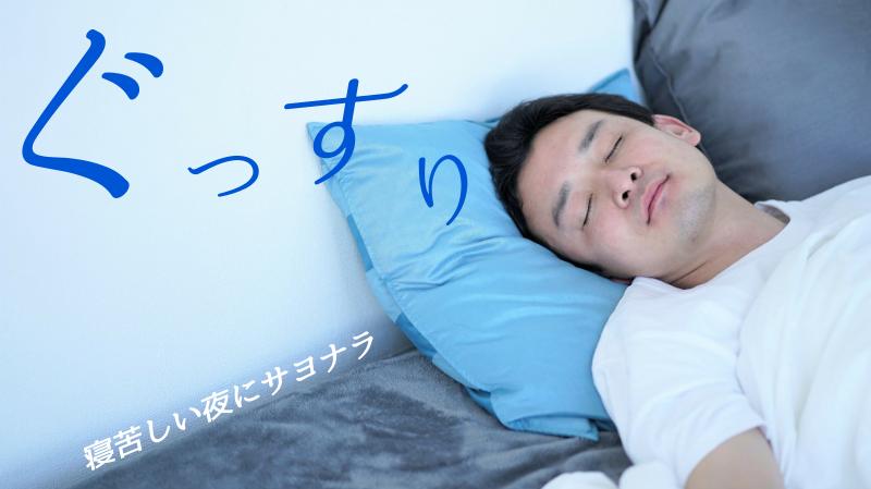 寝苦しい夜にぐっすり眠るための快眠グッズをご紹介します|西日本シティ銀行