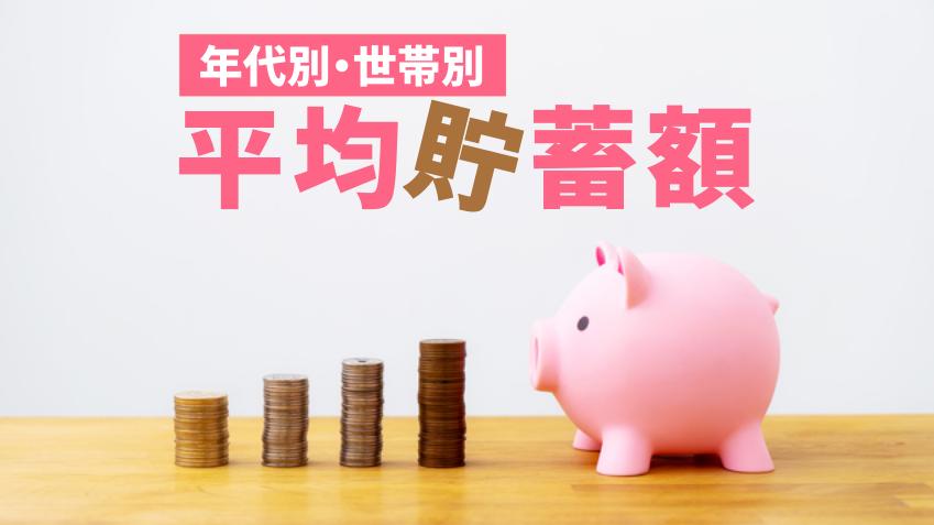 年代別世帯別平均貯蓄額を調べました