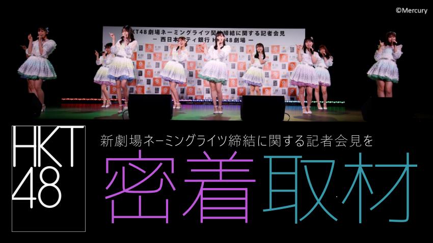 西日本シティ銀行HKT48劇場-HKT48-NCB