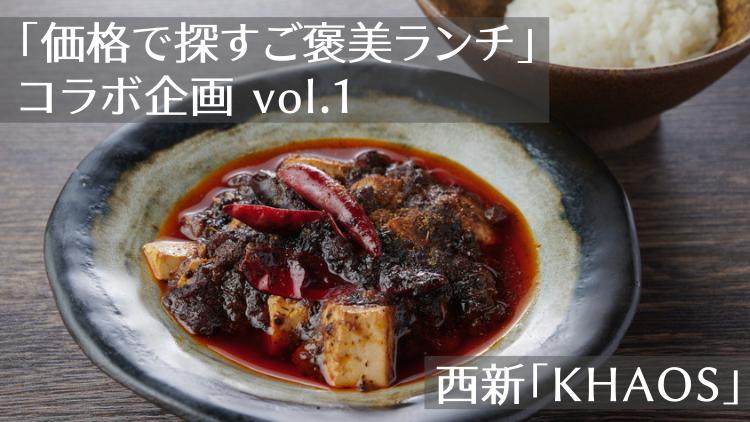 価格で探すご褒美ランチ vol.1 西新KHAOS