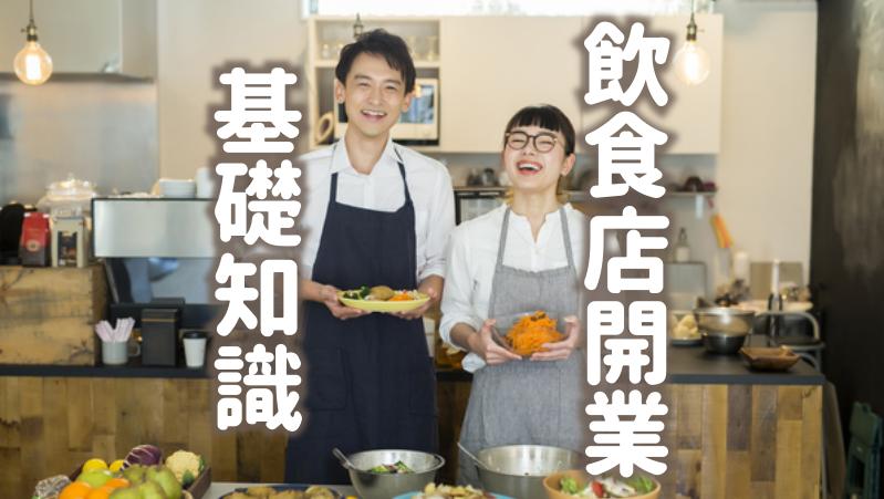 飲食店開業基礎知識