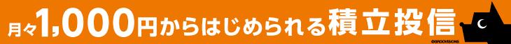 西日本シティ銀行では月々千円から投資信託を始められる!