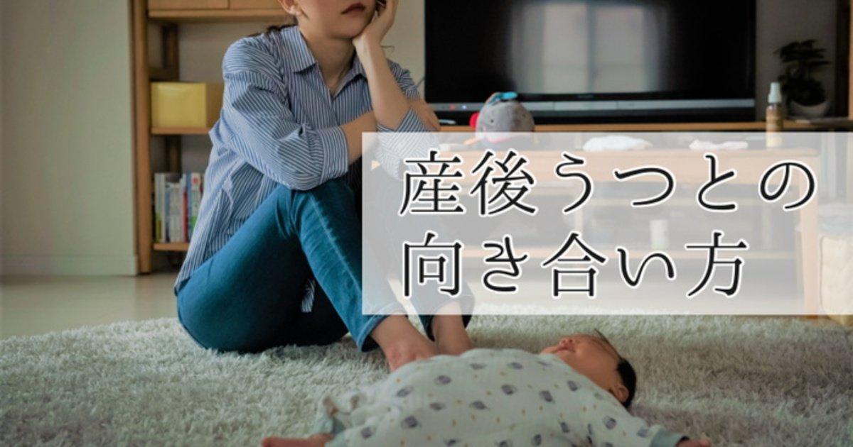 と 産後 は うつ
