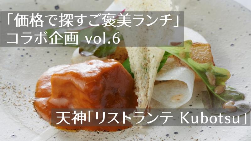 価格で探すご褒美ランチ-天神Kubotsu