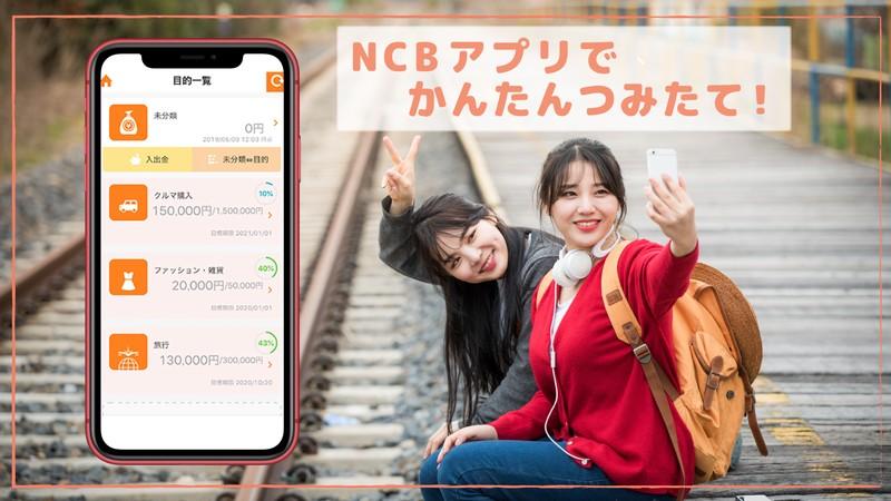 NCBアプリでかんたんつみたて!