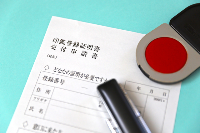 法人の印鑑証明を郵送で取得する方法