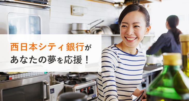 西日本シティ銀行があなたの夢を応援します