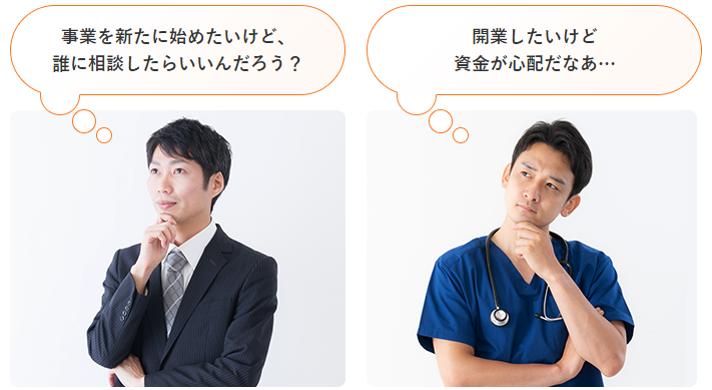 福岡で創業したい人は西日本シティ銀行へ!