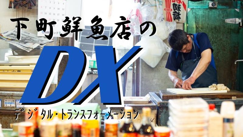 下町鮮魚店のDX-東比恵