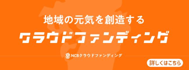 NCBクラウドファンディング