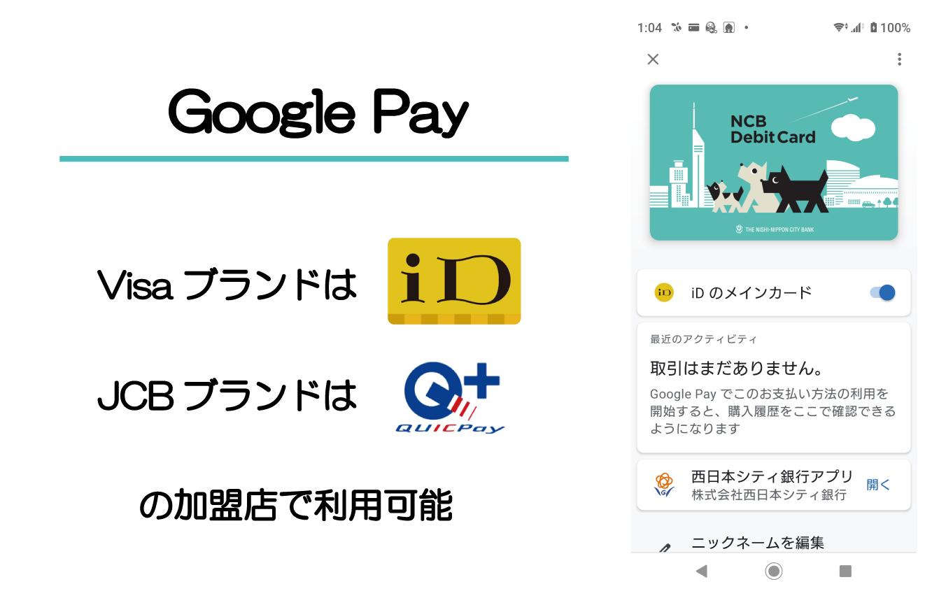Google Payへの登録、VisaブランドはiDで、JCBブランドはQUICPayの加盟店で利用可能です。
