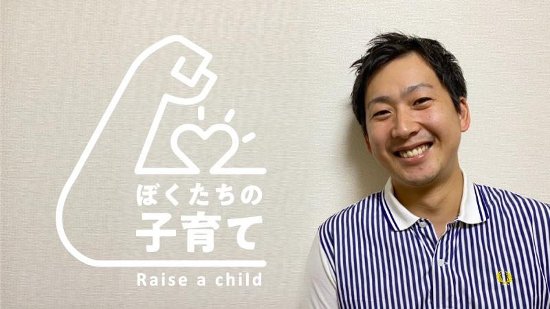 僕たちの子育て 宮田太郎さん 農業機械メーカーの開発職