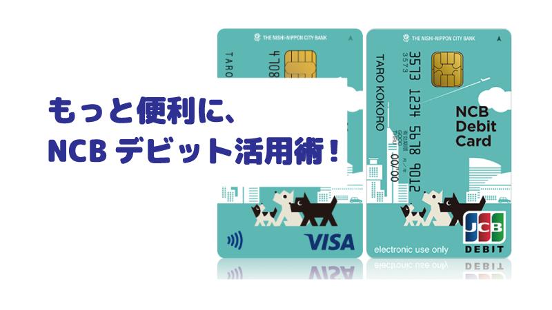 NCBデビット活用術!口座直結で使い過ぎないカード決済