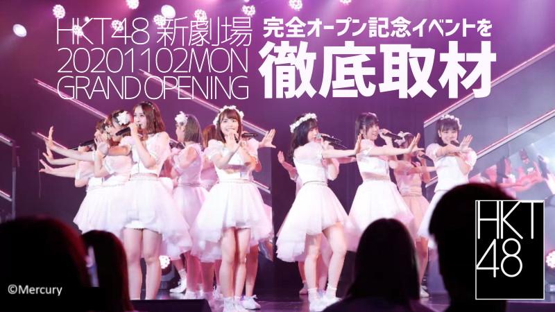 HKT48新劇場グランドオープン