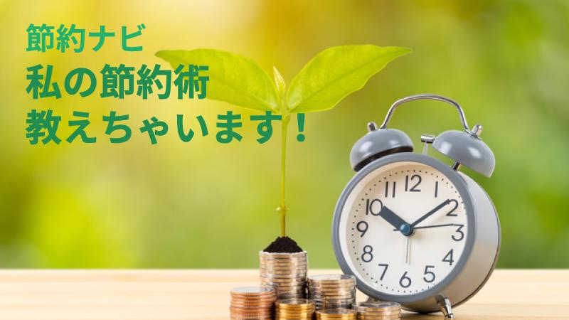 西日本シティ銀行アプリで募集させていただきました皆さんの節約術をご紹介!