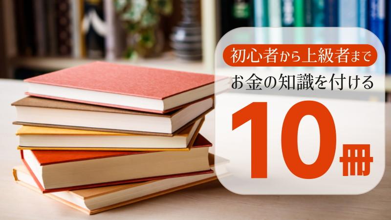 お金の勉強にオススメの本10冊|初心者でもお金の基本~応用まで知識が身につく