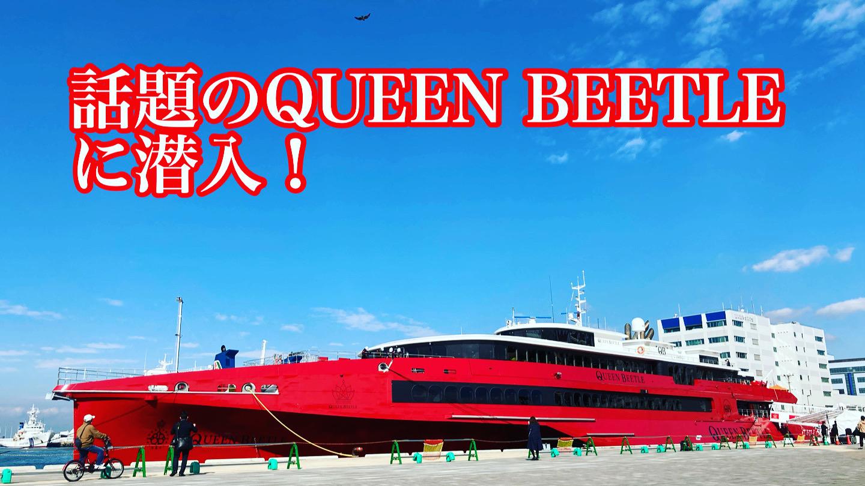 JR九州の新型高速客船「QUEEN BEETLE(クイーンビートル)」に潜入