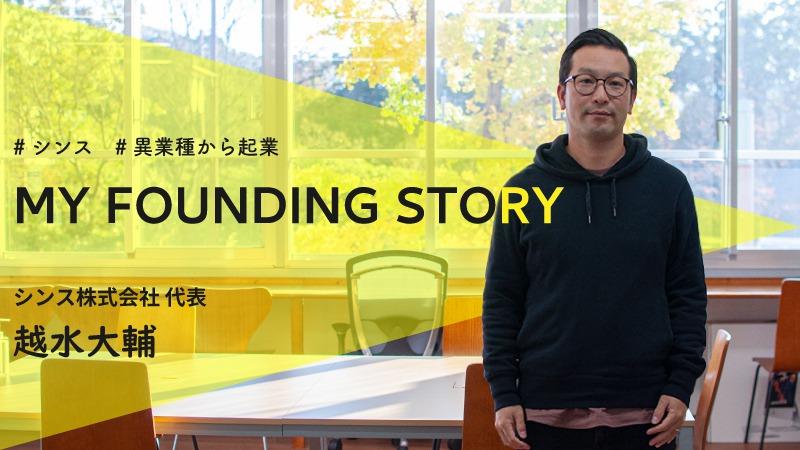 大手証券会社から異業種起業。福岡で好調を維持する理由とは。|シンス 越水大輔さん