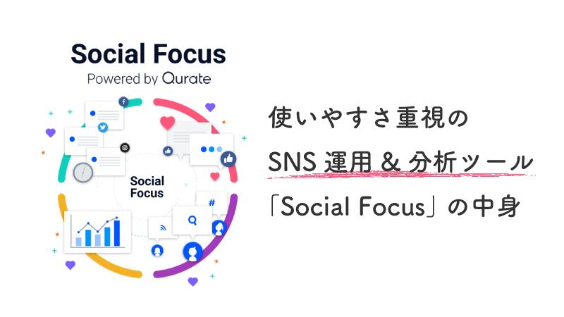 「Social Focus」はSNS運用&分析ができるツールです。Twitter、FacebookなどのSNS 日々の運用は想像以上に手間がかかり、「中の人」である担当者を悩ませています。