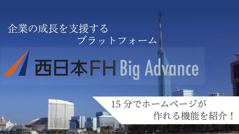 地域の中小企業の成長を支援する「西日本FH BigAdvance(ビッグアドバンス)」のホームページ作成機能とは?