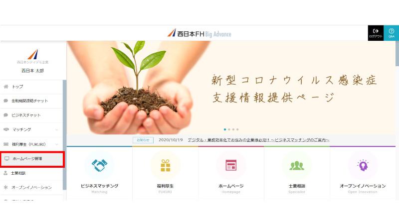 「西日本FH BigAdvance(ビッグアドバンス)」の管理画面
