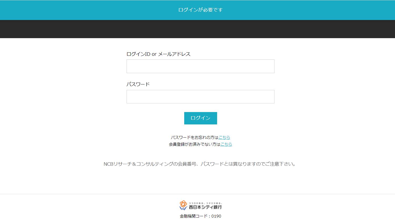 「西日本FH BigAdvance(ビッグアドバンス)」のログイン画面