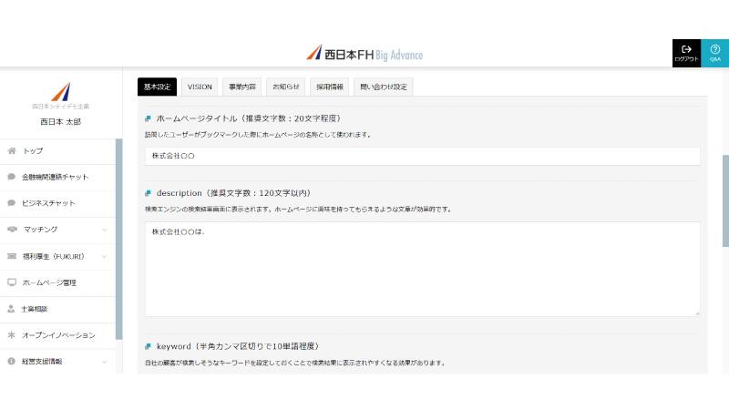 「西日本FH BigAdvance(ビッグアドバンス)」のホームページ作成画面