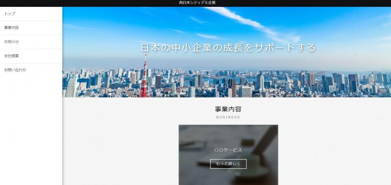 「西日本FH BigAdvance(ビッグアドバンス)」でホームページを作成した場合の完成イメージ