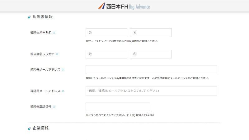 「西日本FH BigAdvance(ビッグアドバンス)」の申込フォーム