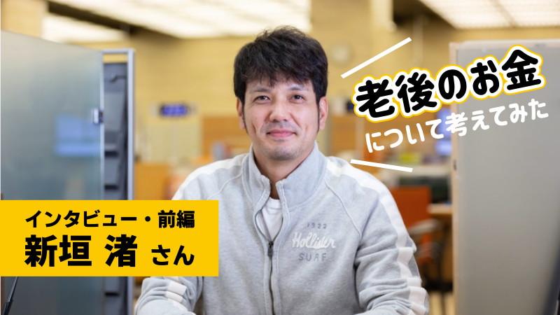 新垣渚さんにインタビュー前編