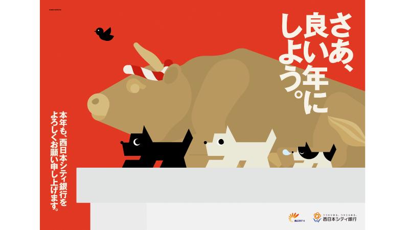 新年あけましておめでとうございます。Go!Go!ワンク編集部です。