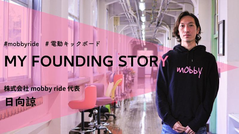 社内の新規事業から発展したスタートアップ。電動キックボードを日本に!|日向諒さん