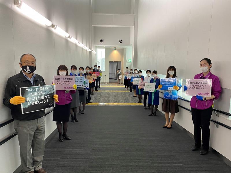 福岡空港「お見送り活動」
