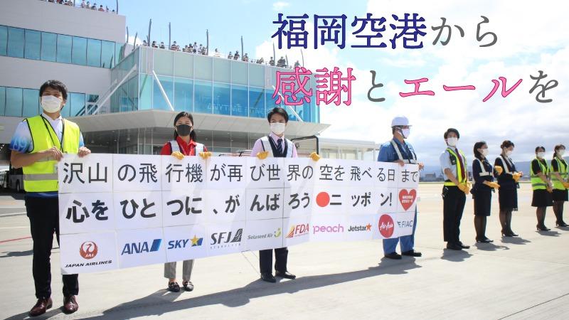福岡空港トップ