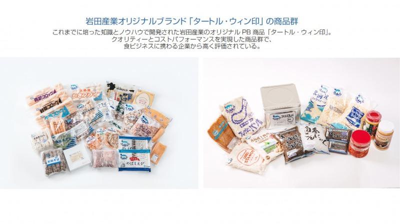 岩田産業オリジナルブランド