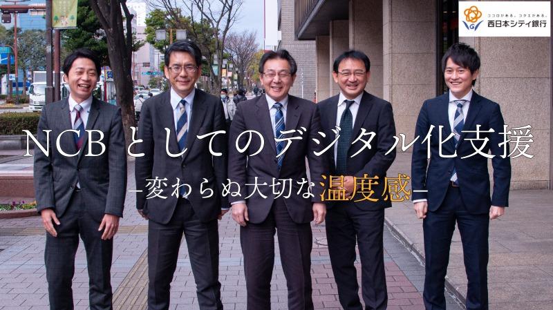 西日本シティ銀行は福岡の企業のデジタル化(DX)を支援いたします