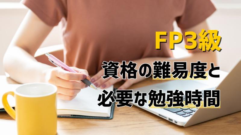 FP3級の難易度は簡単すぎ?意外と難しい?ファイナンシャルプランニング技能士(FP)3級の難易度と必要な勉強時間