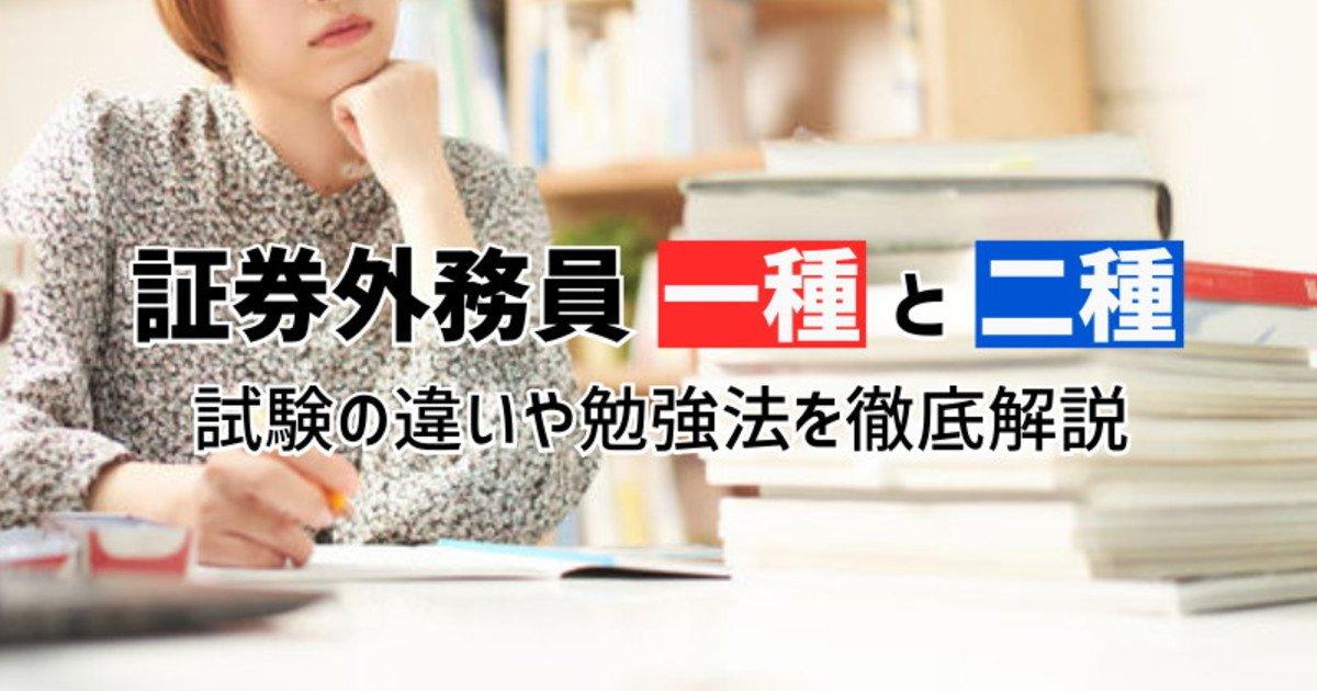 勉強 一種 時間 員 外務 証券