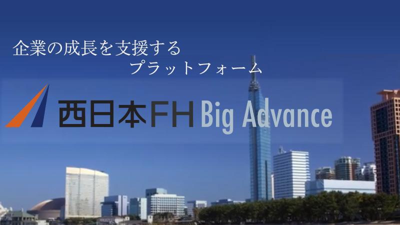 「西日本FH BigAdvance(ビッグアドバンス) 」の利用プラン