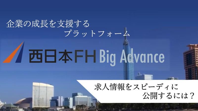 BigAdvance人材採用活動を迅速化