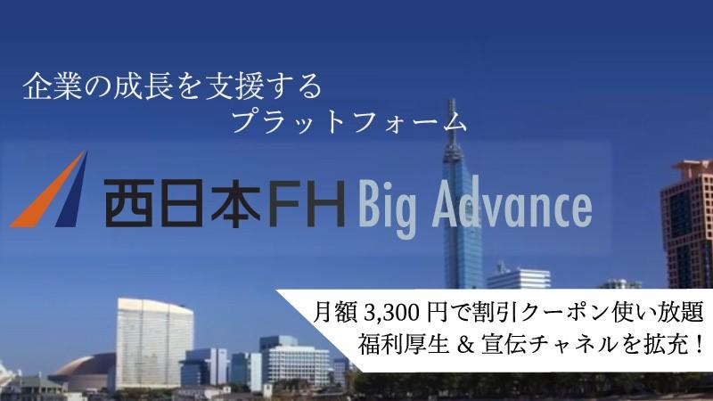 BigAdvanceのクーポン機能について解説