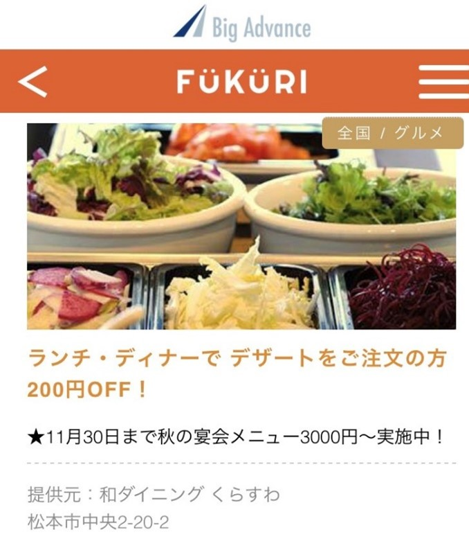 FUKURI