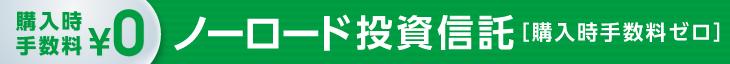 西日本シティ銀行のノーロード投資信託