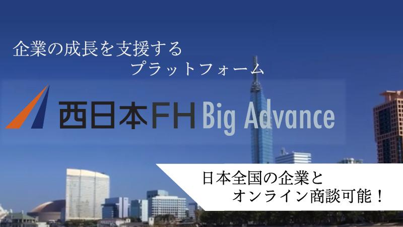 全国の企業とビジネスマッチング!「西日本FH BigAdvance(ビッグアドバンス)」で営業エリアを拡大!